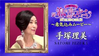 舞台「私のホストちゃん」公式ホームページ:http://hostchan.jp/ 2017...