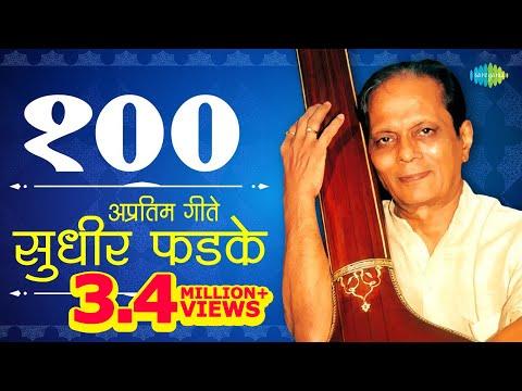 Top 100 Marathi songs of Sudhir Phadke   सुधीर फडके के 100 गाने   HD Songs   One Stop Jukebox