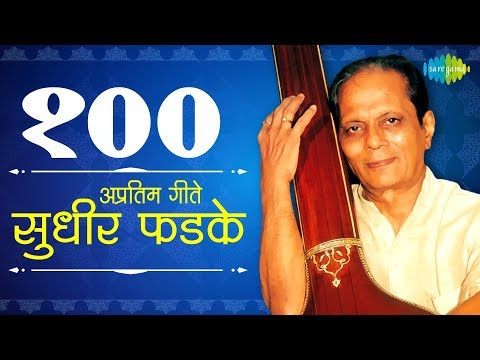 Top 100 Marathi songs of Sudhir Phadke | सुधीर फडके के 100 गाने | HD Songs | One Stop Jukebox