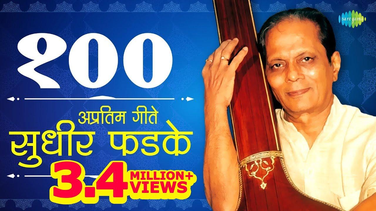 Best Of Sudhir Phadke Superhit Marathi Songs Audio Juke Box Mp3 MB