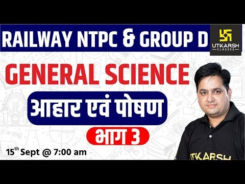 General Science | Food and Nutrition #3 | Railway NTPC & Group D Special Classes | By Prakash Sir