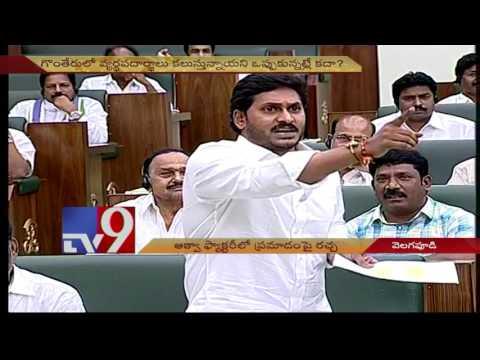 YS Jagan Vs. Atchannaidu over Aqua Food accident - TV9