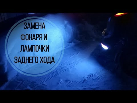 Замена фонаря и лампочки заднего хода Форд Фокус 2