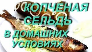 КОПЧЕНАЯ СЕЛЬДЬ В ДОМАШНИХ УСЛОВИЯХ. ПОШАГОВЫЙ РЕЦЕПТ( Smoked herring