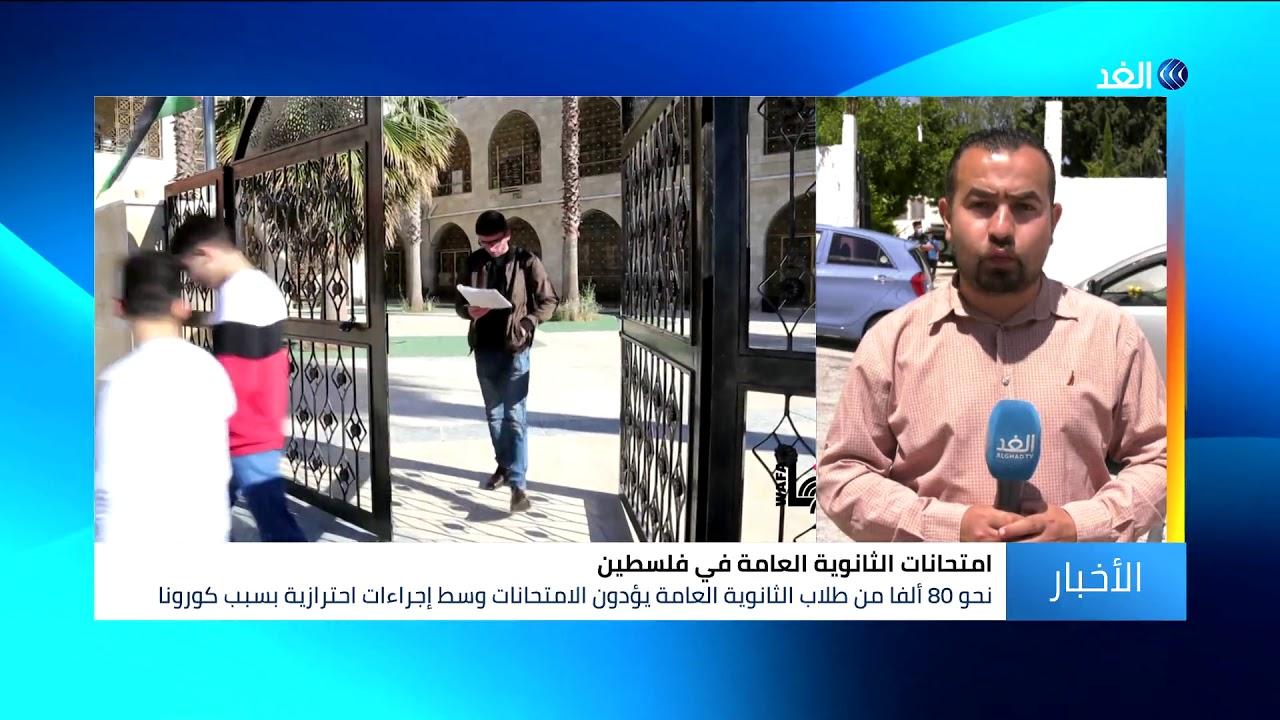 انطلاق امتحانات الثانوية العامة في الأراضي الفلسطينية وسط إجراءات وقائية بسبب كورونا
