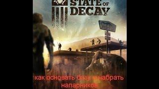State Of Decay  как основать базу и найти себе людей