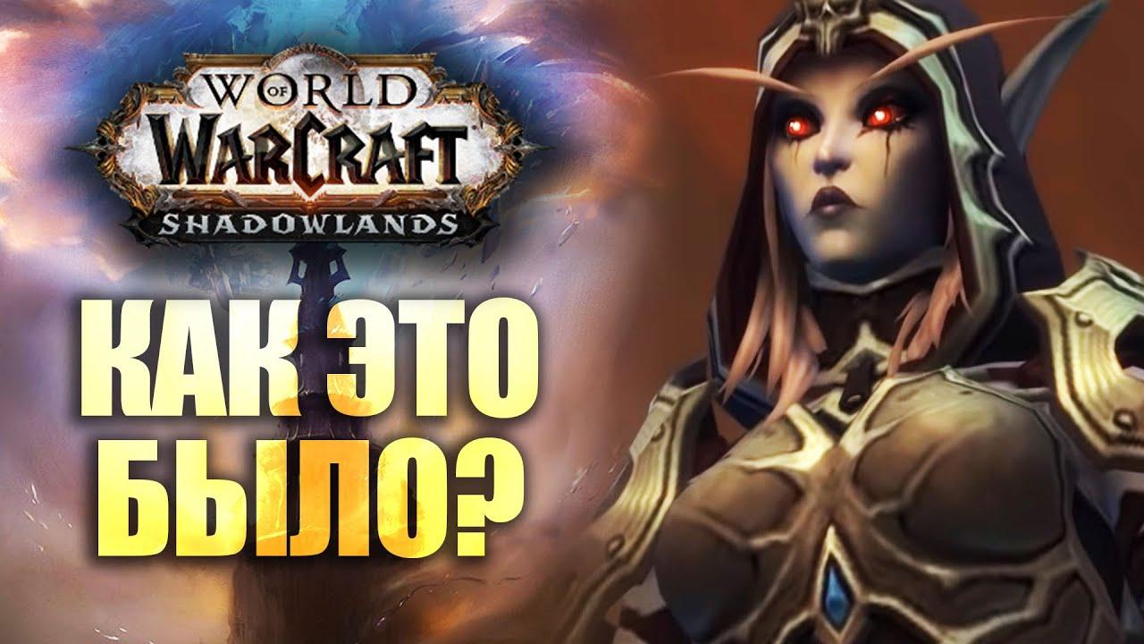 Как прошел запуск Shadowlands | Новости Warcraft