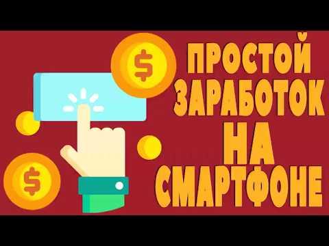 Как зарабатывать деньги через телефон