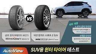 [성능 비교] SUV용 국산 윈터 타이어 최강은? ..…