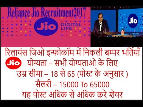 All India vacancies- Reliance Jio Recruitment 2017, Various