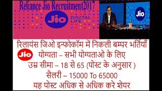 All india vacancies- reliance jio recruitment 2017, various posts, apply online before - dec 2017