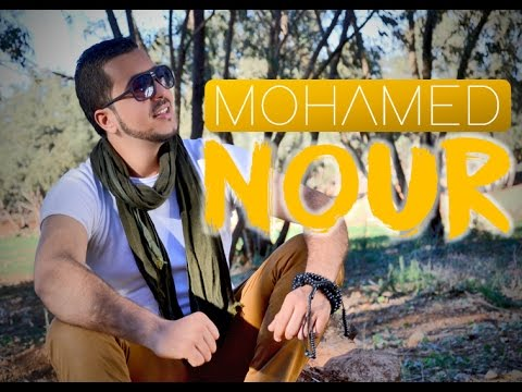 ***MOHAMED NOUR محمد نور*** ANACHID 100% DOUF -Loukmane Abouacem- (Clip Officiel HD) 2016
