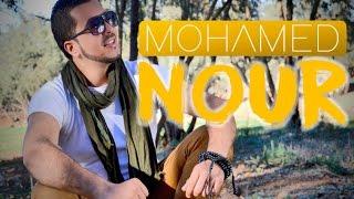 mohamed nour محمد نور anachid 100 douf loukmane abouacem clip officiel hd 2016