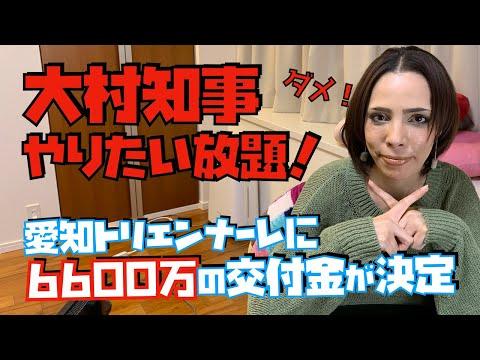 2020/03/27 大村知事やりたい放題「愛知トリエンナーレに6600万の交付金が決定」ダメでしょ!