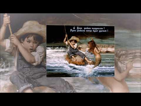 МУЗЫКАЛЬНОЕ ПОЗДРАВЛЕНИЕ С ДНЁМ РЫБАКА!!! 14 июля день рыбака