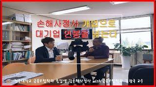 (2탄) 전주대학교 금융보험학과 졸업생 JOB터뷰!