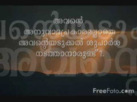 Recited Meaning In Malayalam