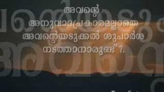 Ayathul Kursi Malayalam Translation