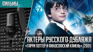 «Гарри Поттер и Философский Камень» - Актеры русского дубляжа | Philosopher's Stone (2001)