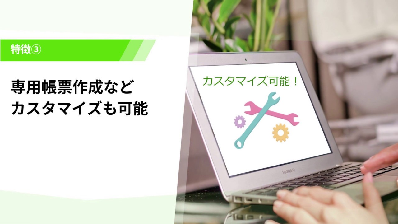 i-Compass Web給与明細 3ヶ月無償トライアルキャンペーン!!