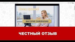 Виктория Самойленко Отзывы -  CRYPTO-CODE | Заработок от 300$ в день