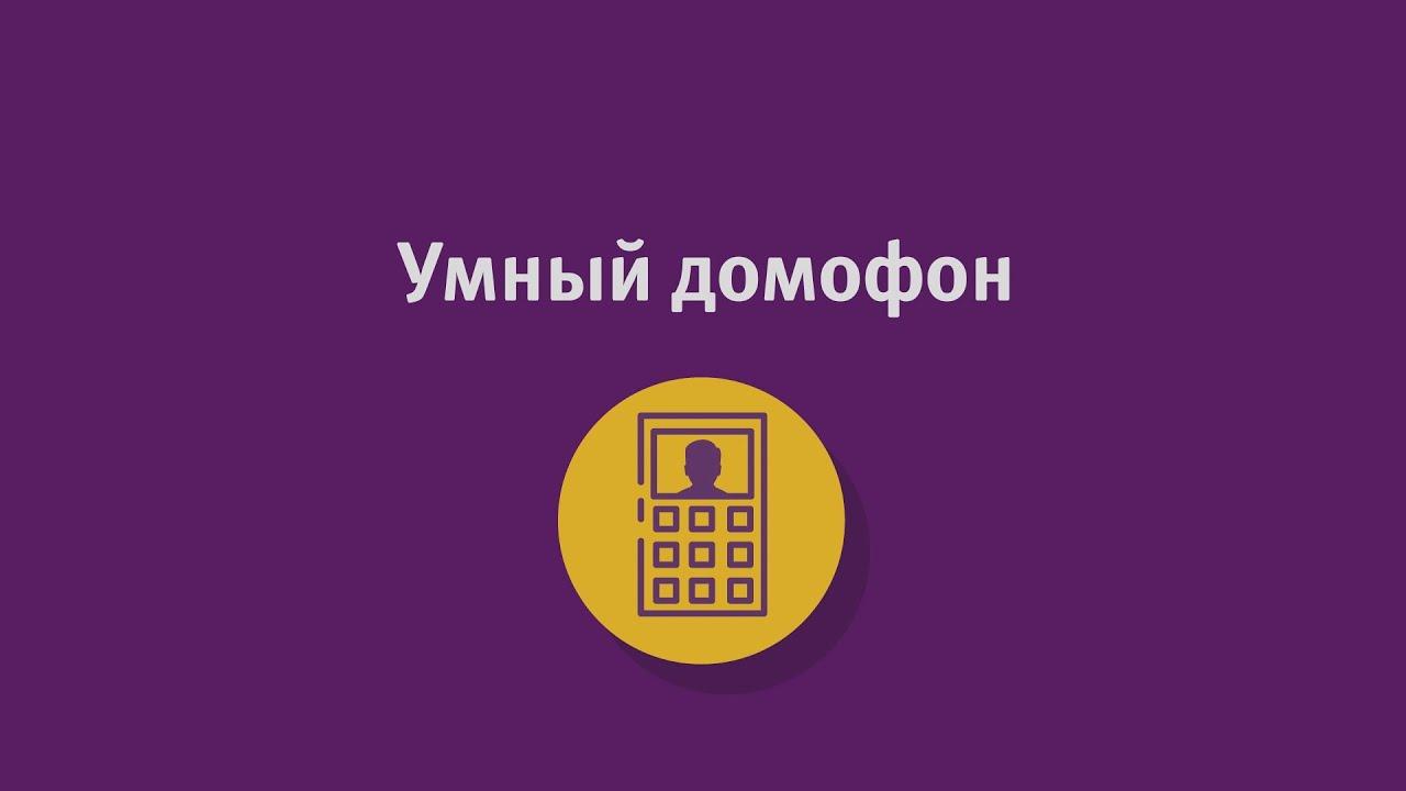 Умный домофон от компании Уфанет