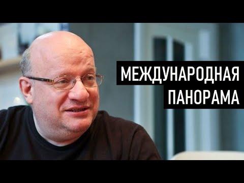 Международная панорама от 20.05.20 (КРТ). Дмитрий Джангиров