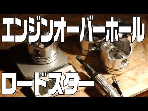 ユーノスロードスター エンジンオーバーホール 一人で載せ換え - YouTube