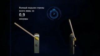 видео Автоматические шлагбаумы came