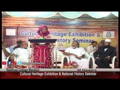 Salafiyya College Wandoor | National History Seminar & Exhibition | M Naseera