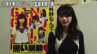 主演の馬場ふみかさんは新潟市出身。先行上映の舞台挨拶とキャンペーン...