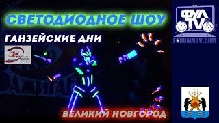 Ганзейские дни Великий Новгород 2017  Светодиодное шоу