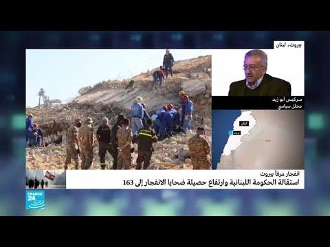ماذا بعد استقالة حكومة حسان دياب؟  - نشر قبل 4 ساعة