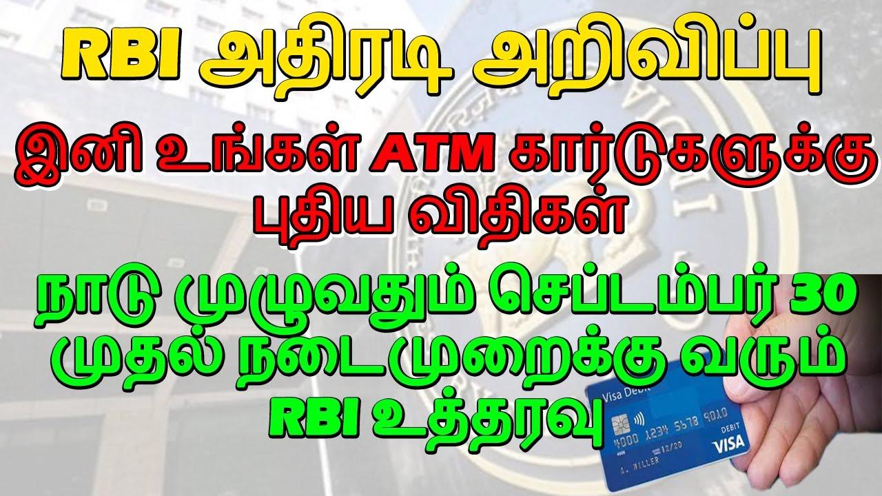 RBI அதிரடி அறிவிப்பு இனி உங்கள் ATM கார்டுகளுக்கு புதிய விதிகள்!செப்டம்பர் 30 முதல் RBI உத்தரவு அமல்