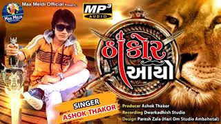 Ashok Thakor Thakor Aayo ઠાકોર આયો Full Audio Latest Gujarati Song 2019