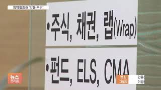 """""""상환한 것도 무른다""""…금소법 이후 대출 취소 급증"""