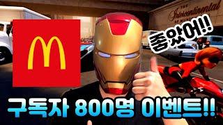 맹이악 구독자 800명 이벤트!!피지컬갤러리 패러디 미…