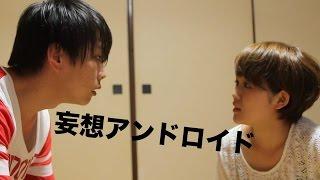 第4話『女の子』 2013年の舞台を映像化!!モテないオタクの恋物語!! 第...