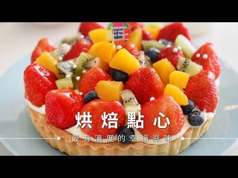 【點心】草莓水果塔,端上桌保證大受歡迎!