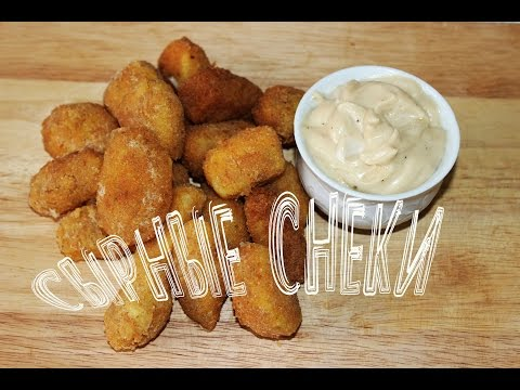 Сырные снеки / Cheese snacks
