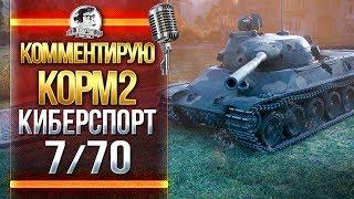 Комментирую КОРМ2: КИБЕРСПОРТ 7х70