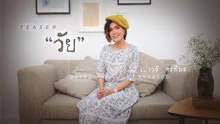 วัย - เปาวลี พรพิมล【Teaser】  22 .11.19