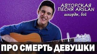 Как играть: ОЧЕНЬ ГРУСТНАЯ ПЕСНЯ на гитаре (Аккорды,бой, уроки игры на гитаре)
