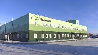 В Тюменской области открылся завод по производству упаковочной тары
