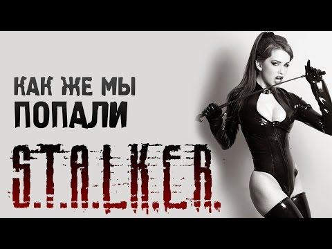 Порно фото сталкер