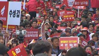 """한국당, 대규모 장외집회…민주 """"黃 대선 출정식"""" / 연합뉴스TV (YonhapnewsTV)"""
