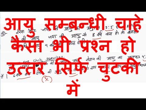 reasoning tricks in hindi |age related reasoning |बस 2 सेकंड लगेगा| ssc cgl 2017 | bank po | ibps -1