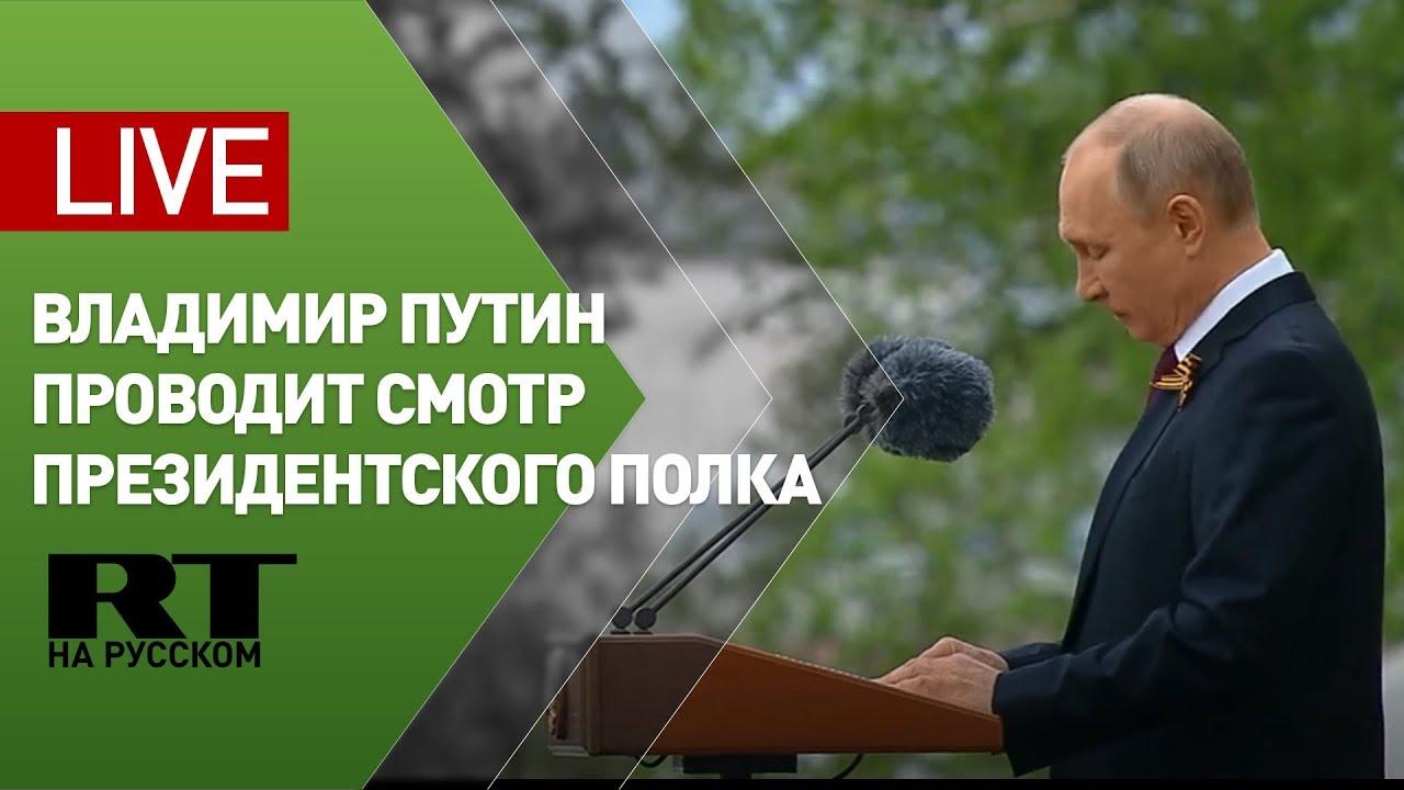 Владимир Путин проводит смотр Президентского полка