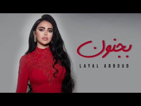 Layal Abboud - Bejnoun | ليال عبود - بجنون