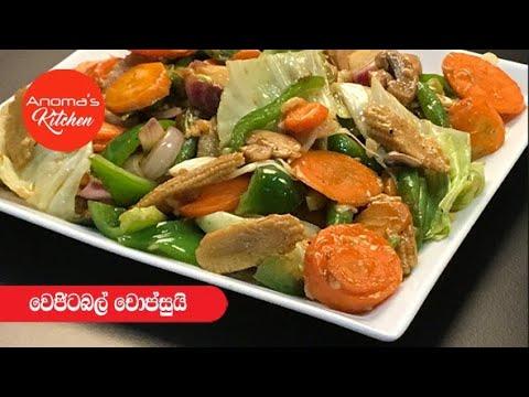 වෙජිටබල් චොප්සුයි - Episode 324 - Vegetable Chop Suey